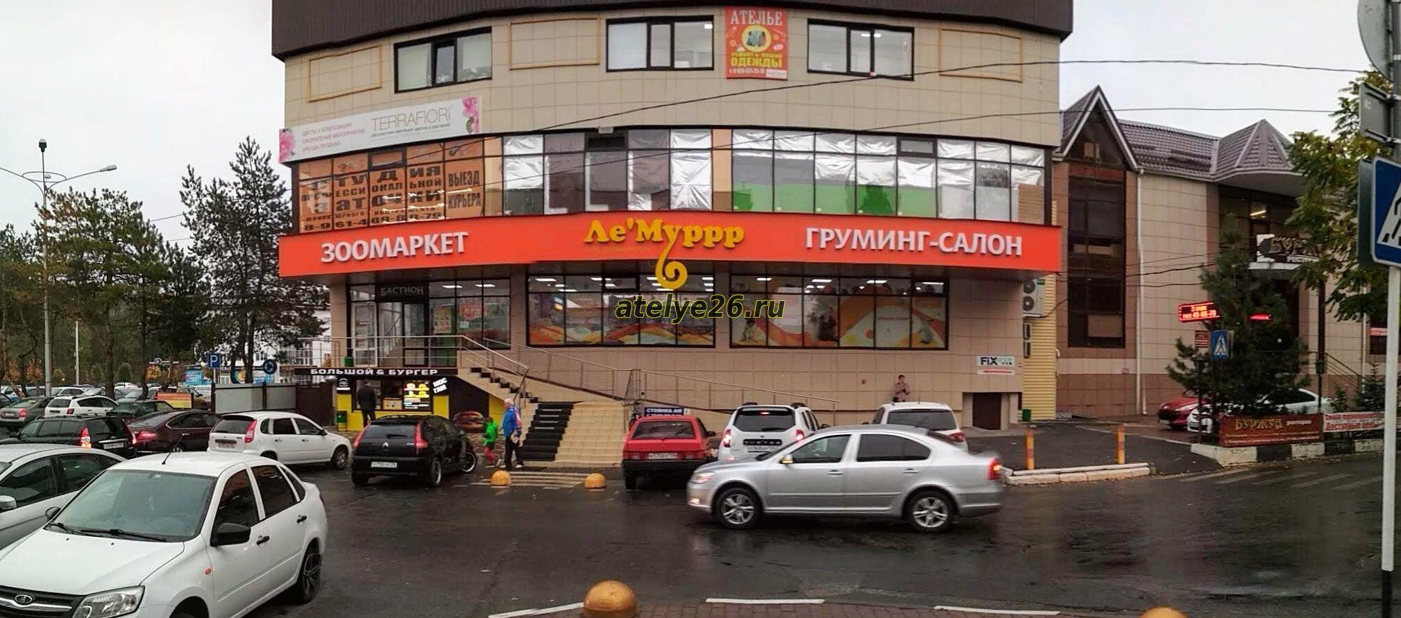 Заказать пошив одежды в ателье Ставрополь, Доваторцев 61А, 3-этаж.